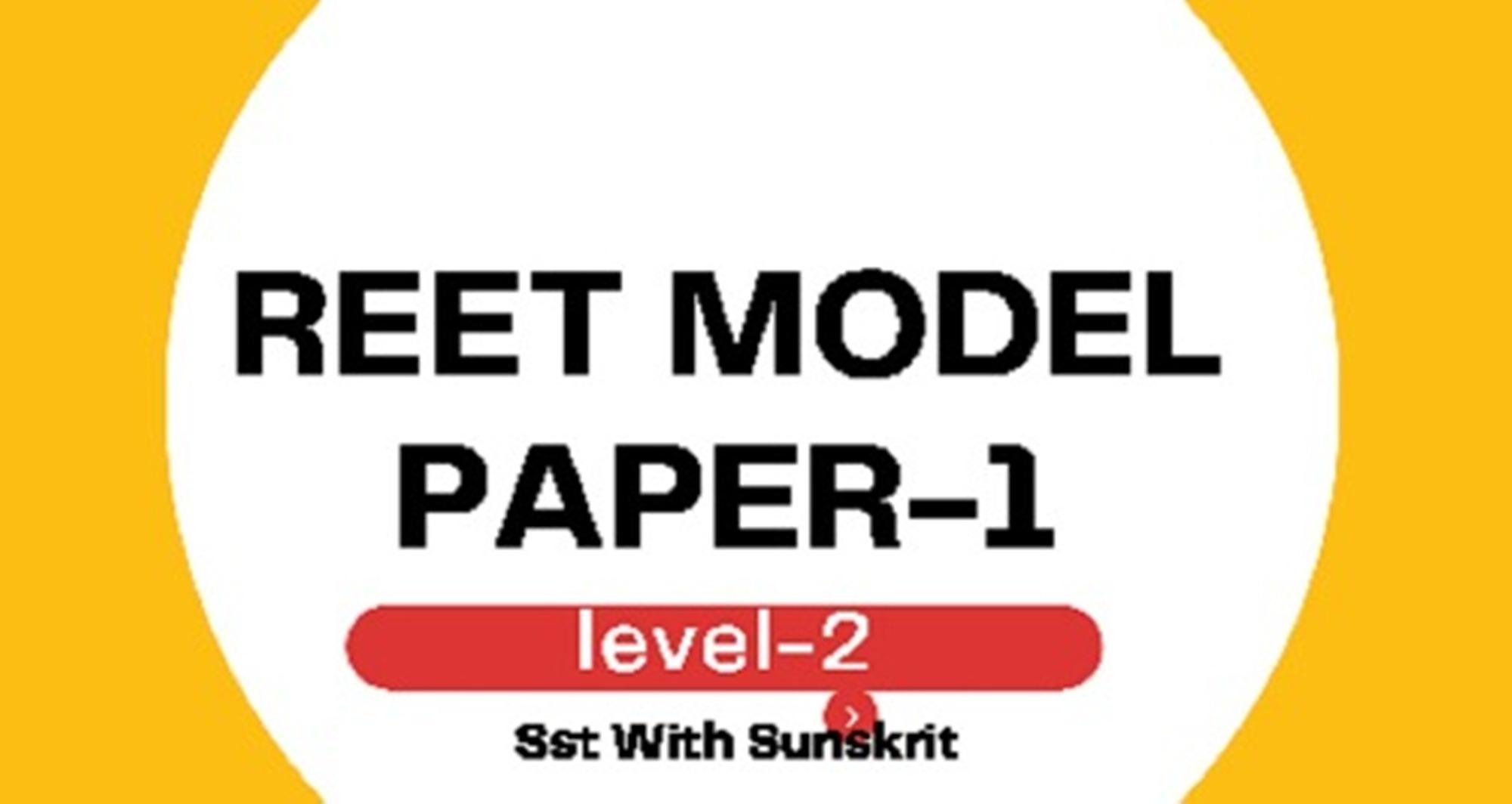 Reet Online Exam