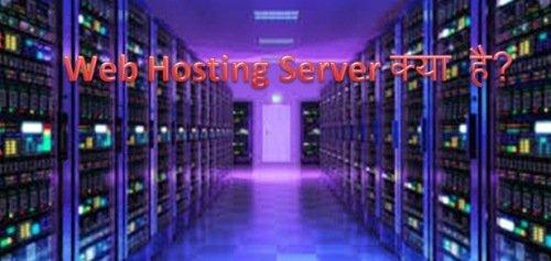 Web Hosting Server क्या है