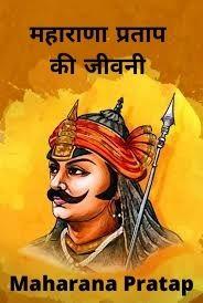 महाराणा-प्रताप-Maharana-Pratap