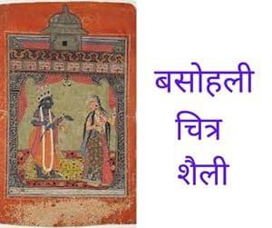 basohli chitra shaili बसोहली चित्र शैली
